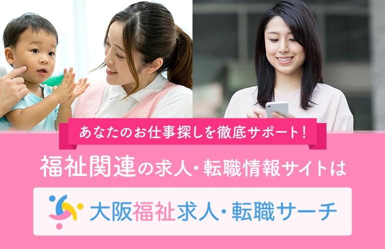 大阪福祉求人・転職サーチ